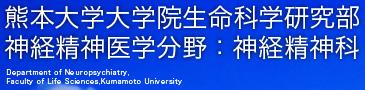 熊本大学大学院生命科学研究部 神経精神医学分野:神経精神科